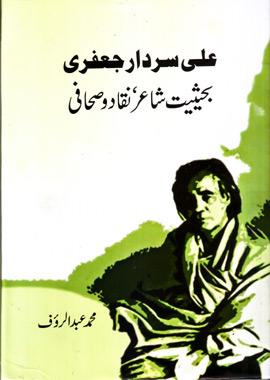 Ali Sardar Jafri Bahaisiyat Shair Naqqad-o-Sahafi