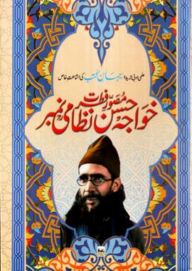 Jahan-e-Kutub Khwaja Hasan Nizami Number