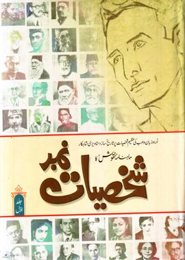 Naqoosh ka Sakhsiyaat Number