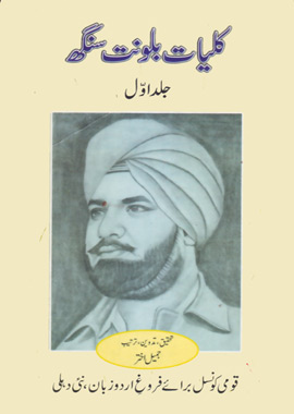 Kulyat-e-Balwant Singh Awwal