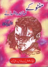 Manto ke Numainda Afsane