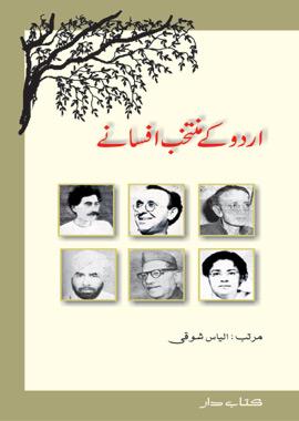 Urdu Ke Muntakhib Afsane