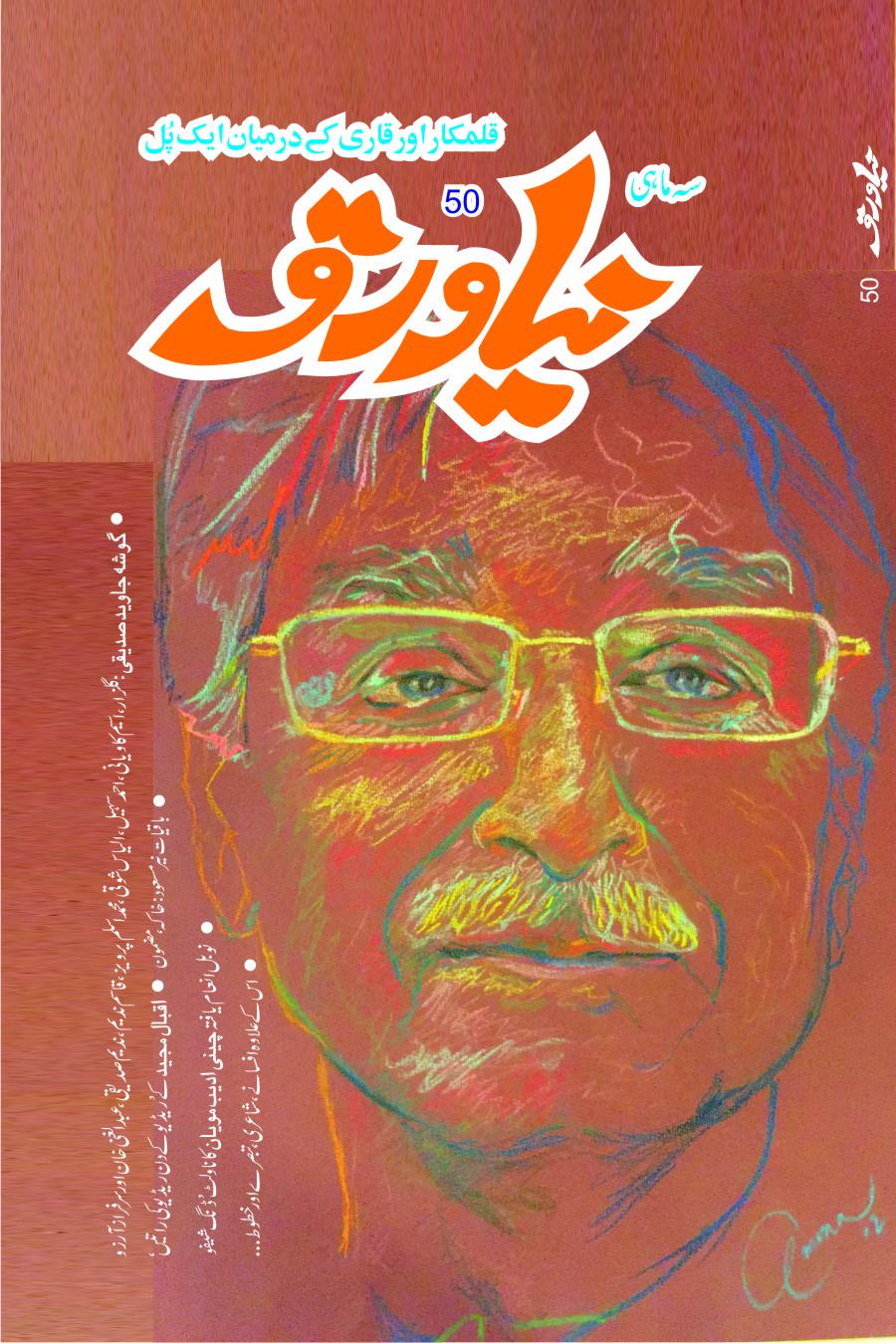 Naya Waraq 50