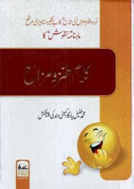 Naqoosh Tanz-o-Mazah Number