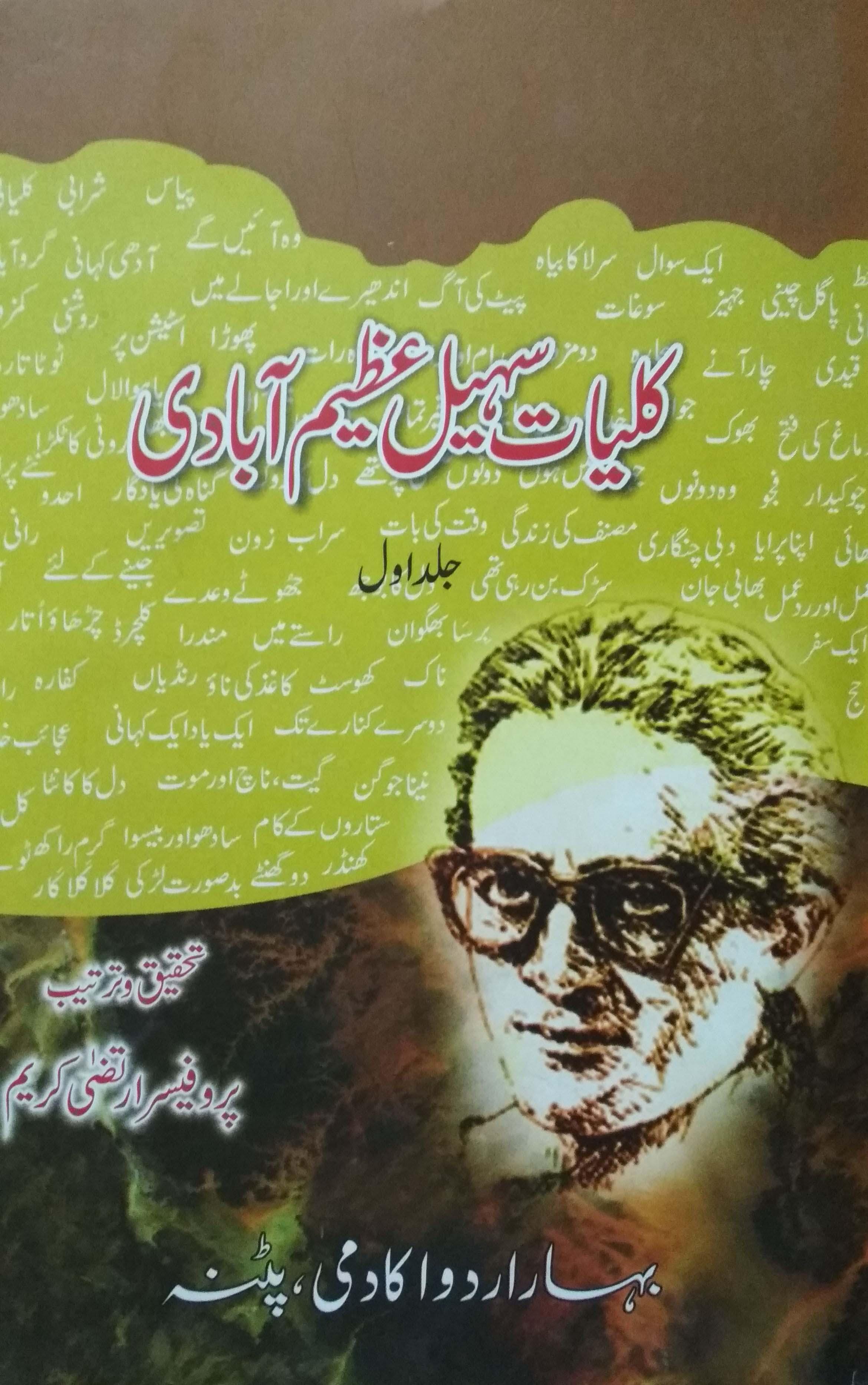 Kulyat Suhail Azimabadi