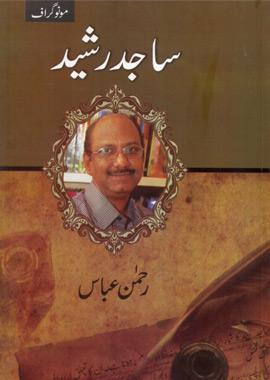 Sajid Rashid