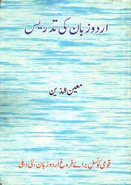Urdu Zaban ki Tadris