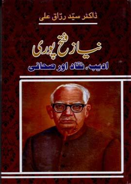 Niyaz Fatehpuri: Adeeb, Naqqad aur Sahafi